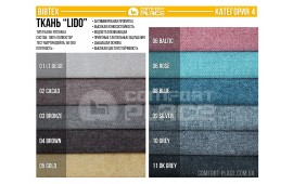 Lido (Bibtex) Тип ткани: Рогожка Состав: 100% PES Тест Мартиндейла: 50 000 Антимикробная пропитка, высокая износостойкость, водоотталкивающая, приятные тактильные ощущения, дышащая основа, высокая цветоустойчивость