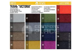 Victoria (Bibtex) Тип ткани: Вельвет Состав: 100% Polyester Тест Мартиндейла: ≥25 000 Плотность: 250 гм² высокая износостойкость, приятная на ощупь, легко чистится, устойчива к заломам, высокая цветоустойчивость, не скользящая поверхность, износостой