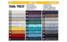 Prato (Eden) Тип ткани: Рогожка Состав: 100% PES Основа: флис Тест Мартиндейла: 45 000 Плотность: 352 гм² Антибактериальная, не впитывает запахи, устойчива к бытовым пятнам, водоотталкивающие свойства