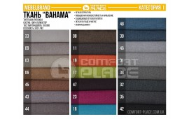 Bahama (MebelBrand) Тип ткани: Рогожка Состав: 100% PES Тест Мартиндейла: 100 000 Плотность: 330 г/м2  1. Четкая структура 2. Повышенная износостойкость и напыление, защищающее от влаги и пятен. 3. Легкая в уходе и чистке 4. Наличие бэкинга, кото
